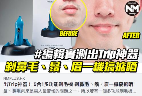 出Trip神器! 5合1多功能剃毛機 剃鼻毛、鬚、眉一機搞掂晒