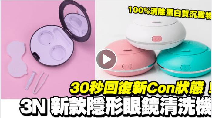 新假期周刊 – 3N 隱形眼鏡清洗機