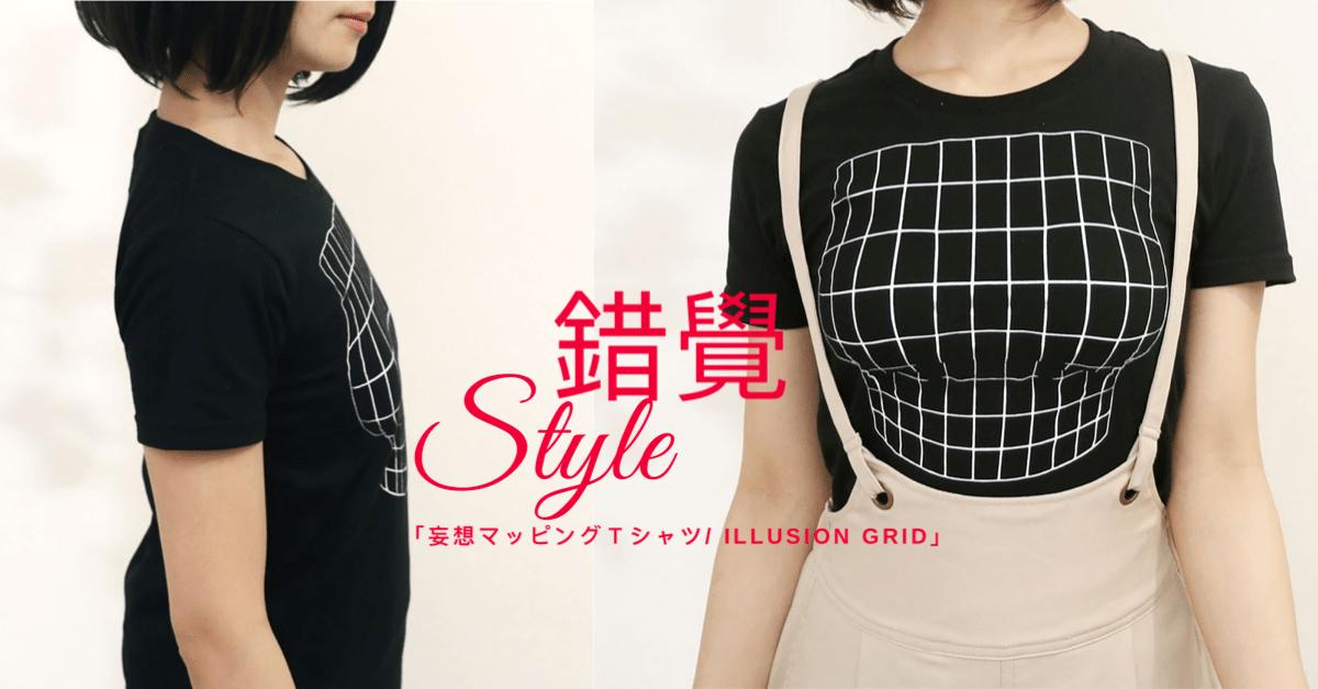 日本錯覺tee「妄想マッピングTシャツ/ Illusion grid」